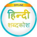 hindi_english_dictionay_burningPassion