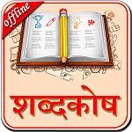 hindi_english_dictionay_sahitya_chintan