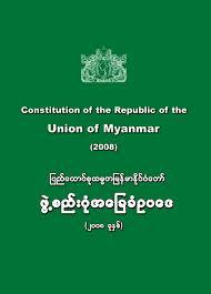 Myanmar Constitution Cover