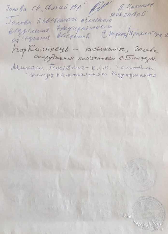 Від Садового вимагають припинити саботаж із будівництва пам'ятка ЗУНР
