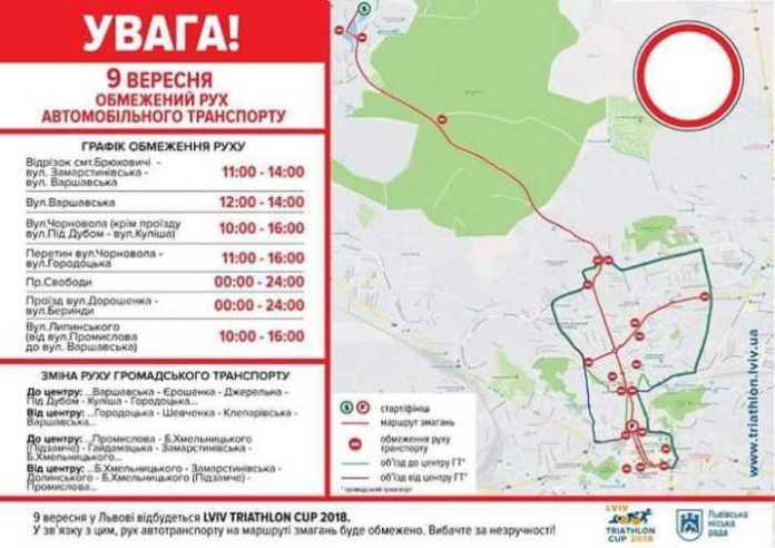 У Львові перекриють рух транспорту