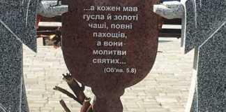 У Кам'янка-Бузькому районі освятили меморіал героям Небесної Сотні
