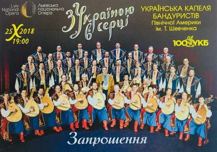 Бандуристи зі Сполучених Штатів відзначать сторічний ювілей на Львівщині