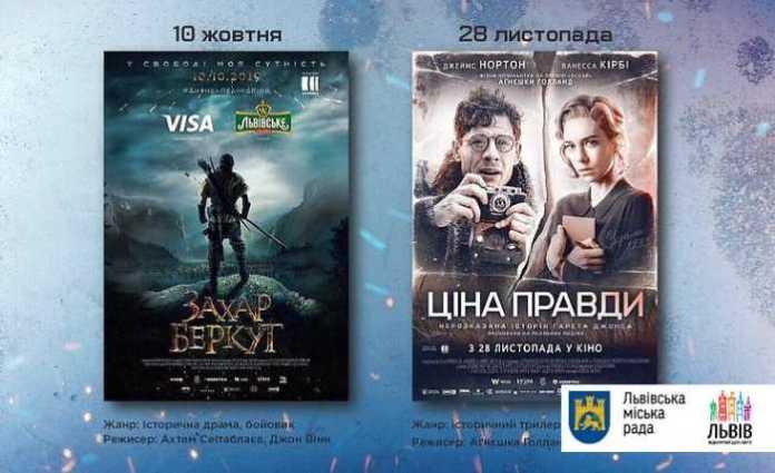 Гості Книжкового форуму у Львові побачать ексклюзивні матеріали фільму «Захар Беркут»