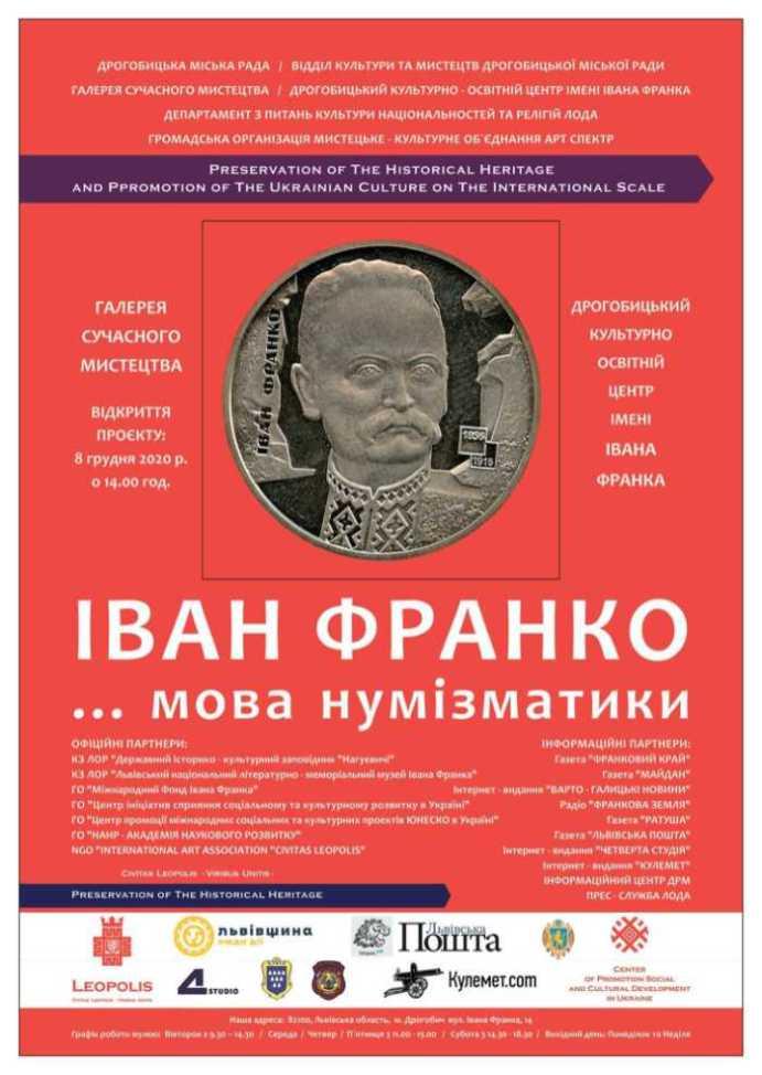 У Дрогобичі завтра презентують проект «Іван Франко… мова нумізматики»