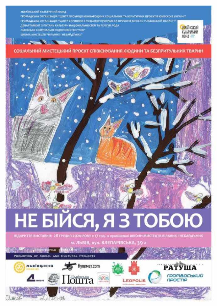 У Львові презентують соціальний мистецький проект