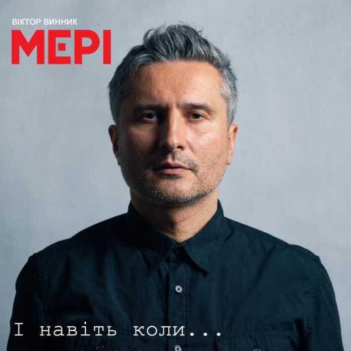 Віктор Винник і МЕРІ презентують пісню до Дня усіх закоханих