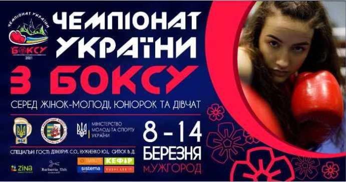 Боксерки Львівського коледжу спорту здобули дві медалі чемпіонату України в Ужгороді