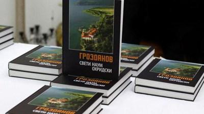 monografija za sveti naum