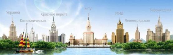 «Семь сестёр» - семь высотных зданий, построенных в Москве в конце 1940-х — начале 1950-х годов.