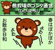 ゴンタ通信 VOL-4