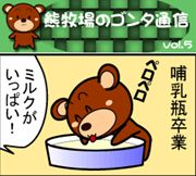 ゴンタ通信 VOL-5