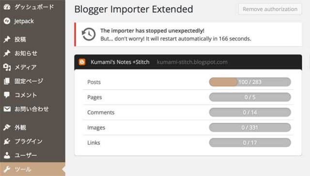 BloggerからWordPressへの記事移行、共有注意!