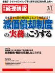 旬刊経理情報2012.3.1