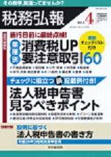 税務弘報2014.4