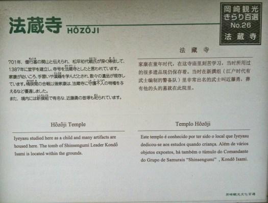 Hozoji Temple information