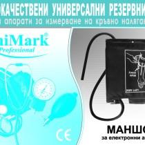 Маншон за електронни апарати за кръвно налягане с един маркуч