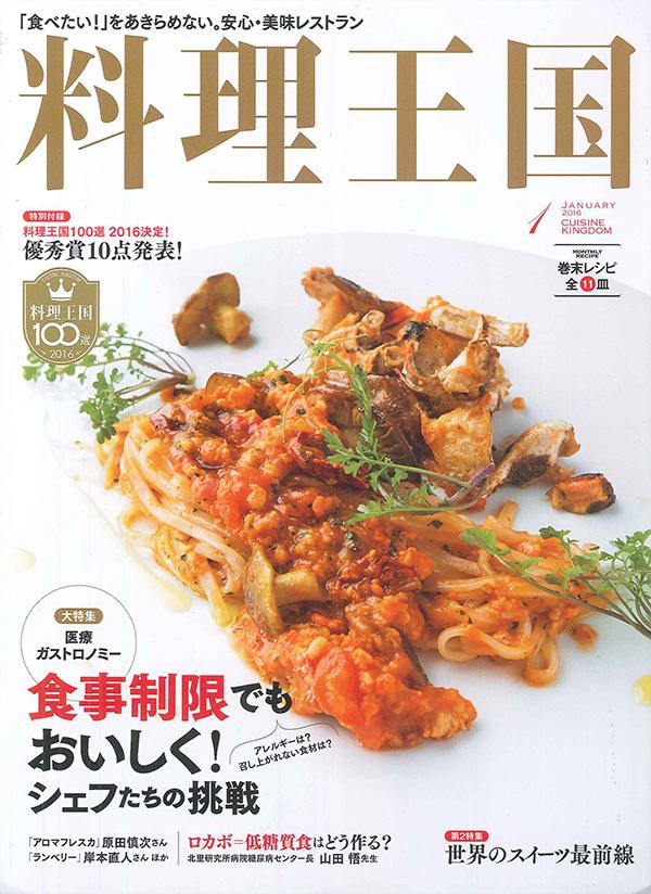 2016料理王国の本