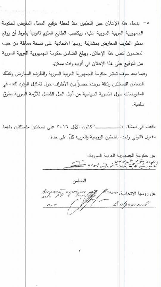 نسخة الاتفاق التي وقع عليها النظام السوري