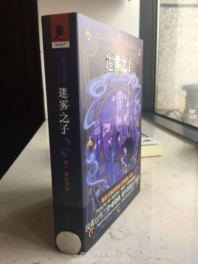 Mistborn-Chinese-Side