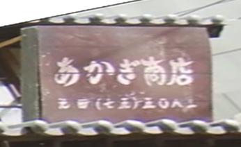 「あかぎ商店」看板