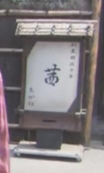『ひよっこ』第36回から「茜」置看板