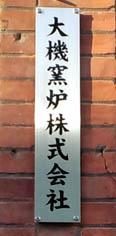 ステンレスヘアライン表札看板(大阪府大阪市)