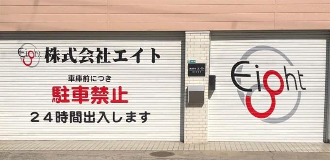 株式会社エイト様シャッター文字書き/ロゴ書き