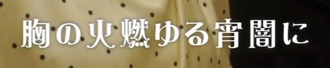 朝ドラ『エール』第44回から「福島行進曲」歌詞テロップ