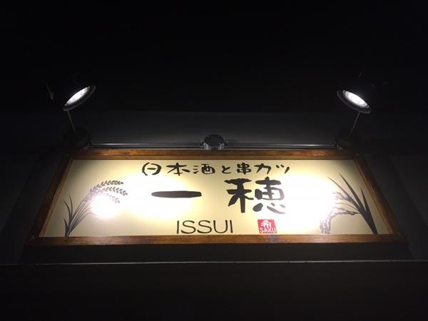 「一穂」(ISSUI)様3