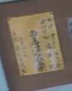 朝ドラ『エール』第70回から「皇漢散薬」貼り紙