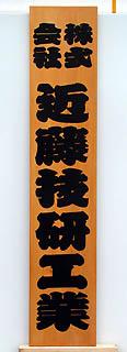 手書き表札看板(大阪府大阪市)
