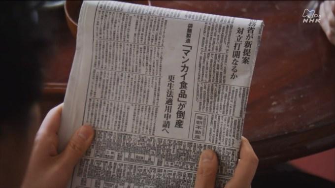 袋麺製造「マンカイ食品」が倒産