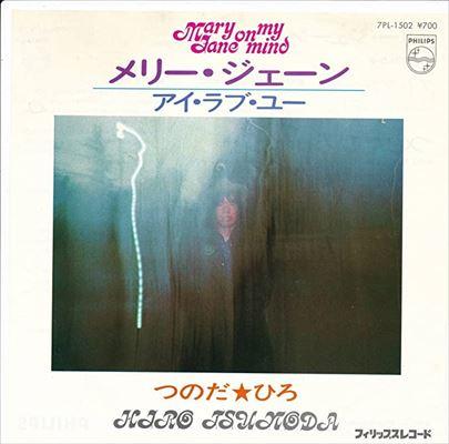 Mary Jane / メリー・ジェーン(つのだ☆ひろ)1972