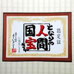 関西テレビ『ごきげんライフスタイル よ~いドン!』「となりの人間国宝さん」認定書