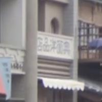 NHK大河ドラマ『いだてん』第16回から「奥薗洋品店」看板」