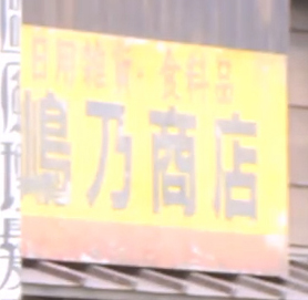 朝ドラ『エール』第30回から「嶋乃商店」看板
