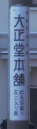大河ドラマ『いだてん』第19回から「大正堂本舗」看板