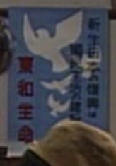 朝ドラ『純ちゃんの応援歌』第21回から「東和生命」ポスター