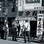 『ありがとう』撮影スタッフとNON STYLE 井上裕介さんを歓迎する看板