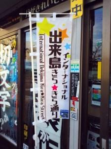 「インターナショナル出来島きら☆きら通り」のぼり