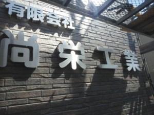 尚栄工業様ステンレスヘアライン箱文字看板2