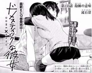 「ドメスティックな彼女」無料ネタバレ133話。陽菜のハグとルイのキスに女教師ものAVの罠