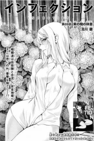 「インフェクション」無料ネタバレ最新69話&70話予想。美少女3人のバスト柔らかさ勝負!