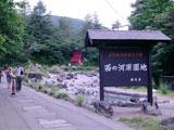 西の河原温泉