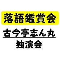H30年落語鑑賞会