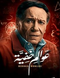تنزيل كتاب عاصي محمد ال سعيد pdf