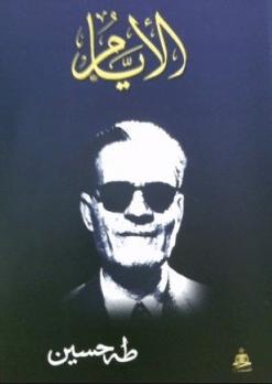 تحميل كتاب الفتنة الكبرى لطه حسين pdf