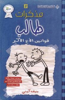 تحميل كتاب مذكرات طالب قوانين الاخ الاكبر