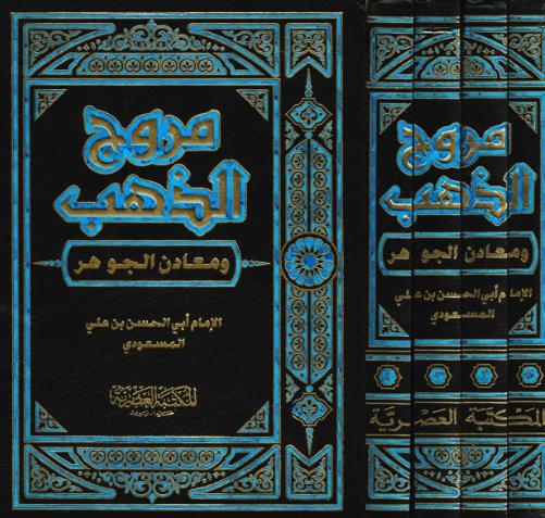 كتاب المسعودي pdf